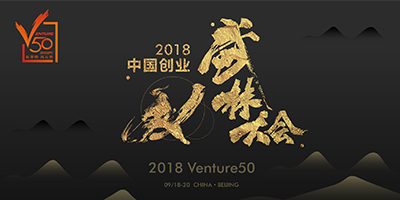 2018中国创业武林大会