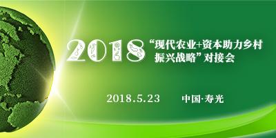 """2018""""现代农业+资本助力乡村振兴战略""""对接会"""