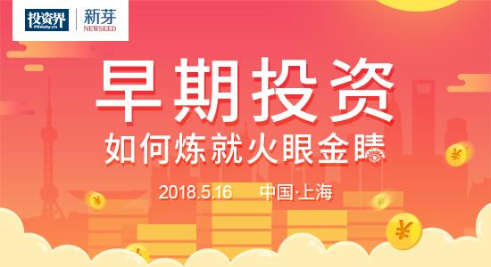 [早期投资,如何炼就火眼金睛] 2018.5.16 上海