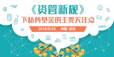 《资管新规》下私募基金的主要关注点 2018.5.23 北京