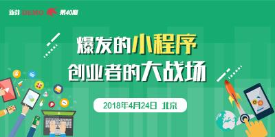 新芽DEMO第40期--爆发的小程序,创业者的大战场 2018.04.24 北京