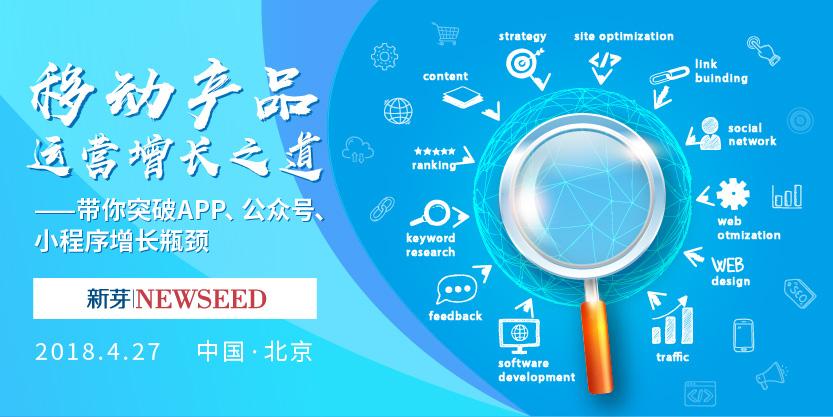 新芽私教课第2期:移动产品运营增长之道 2018.4.27 北京