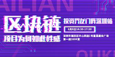 投资界龙门阵深圳站-区块链项目为何如此性感?