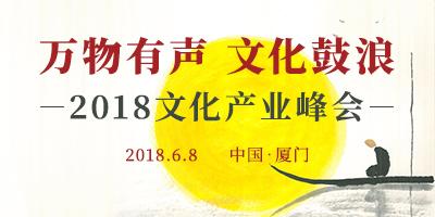 2018文化产业峰会