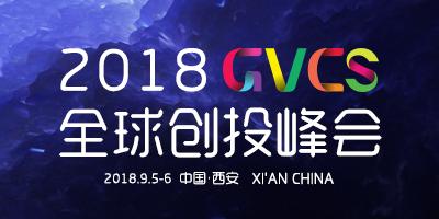 2018  全球创投峰会