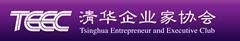 清华企业家协会