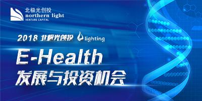 北极光创投lighting2018 E-health的发展与投资机会