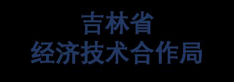 吉林省经济技术合作局