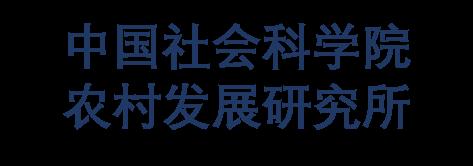 中国社会科学院农村发展研究所