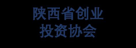 陕西省创业投资协会