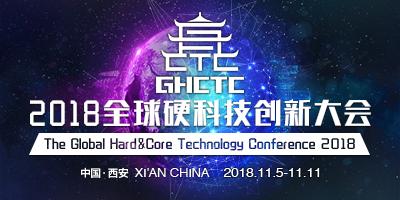 2018全球硬科技创新大会
