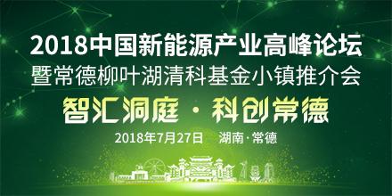 2018中国新能源产业高峰论坛暨常德柳叶湖清科基金小镇推介会