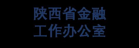 陕西省金融工作办公室