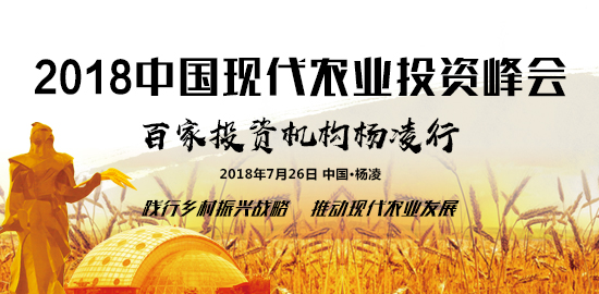 2018中国现代农业投资峰会—百家投资机构杨凌行