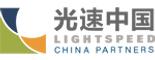 光速中国创业投资基金