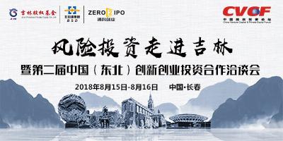 风险投资走进吉林暨第二届中国(东北)创新创业投资合作洽谈会