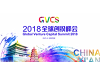 2018全球创投峰会logo
