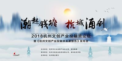 2018杭州文化创意产业投融资论坛
