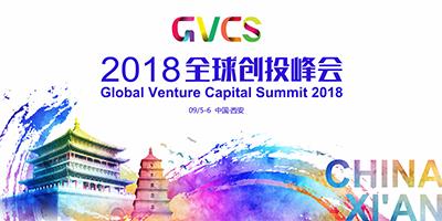 2018全球创投峰会