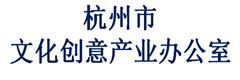 杭州文化创意产业办公室