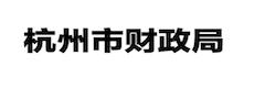 杭州市财政局