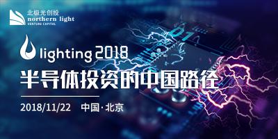 北极光创投Lighting 2018半导体投资的中国路径