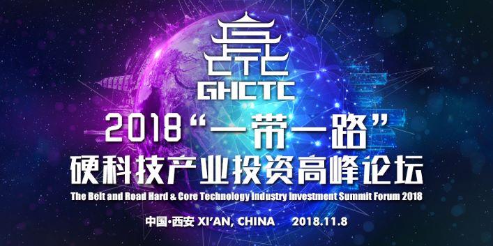 """2018""""一带一路""""硬科技产业投资高峰论坛"""