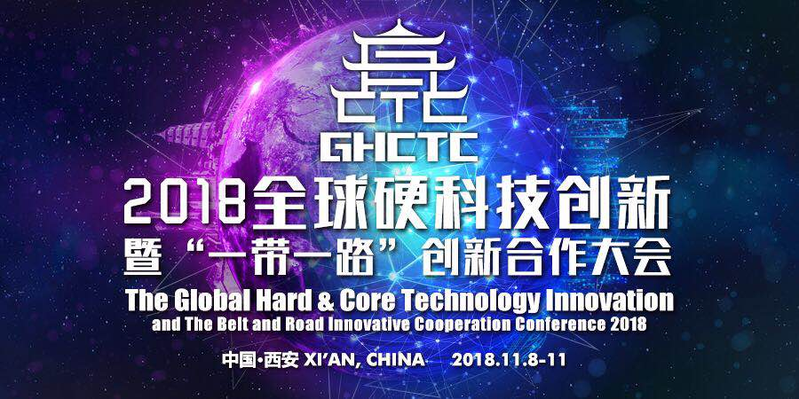 """2018全球硬科技创新暨""""一带一路""""创新合作大会"""