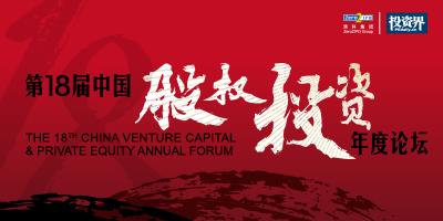 第十八届中国股权投资年度论坛
