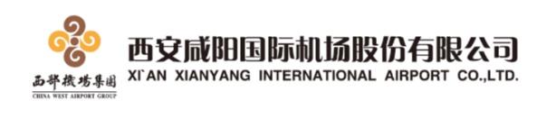 西安咸阳国际机场股份有限公司