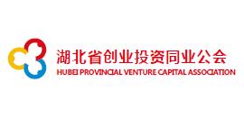 湖北省创业投资同业公会