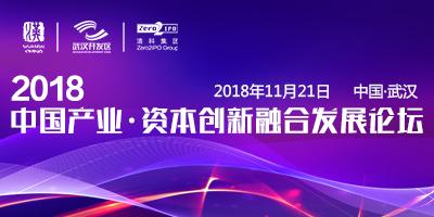 2018中国产业·资本创新融合发展论坛