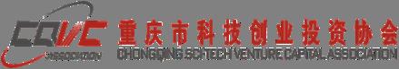 重庆市科技创业投资协会