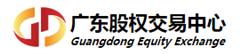 广东股权交易中心