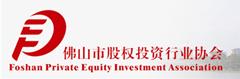 佛山市股权投资行业协会