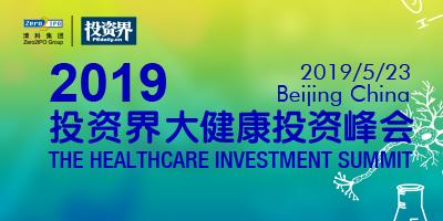 2019投资界大健康投资峰会