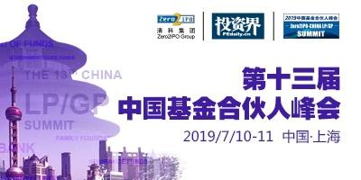 第十三届中国基金合股人峰会