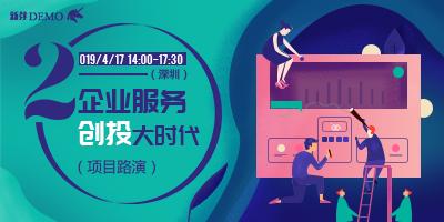 新芽Demo 57期 ——企业服务创投大时代