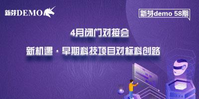 4月闭门对接会·新机遇 早期科技类项目对标科创路