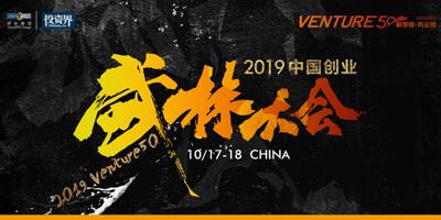 2019中国创业武林大会