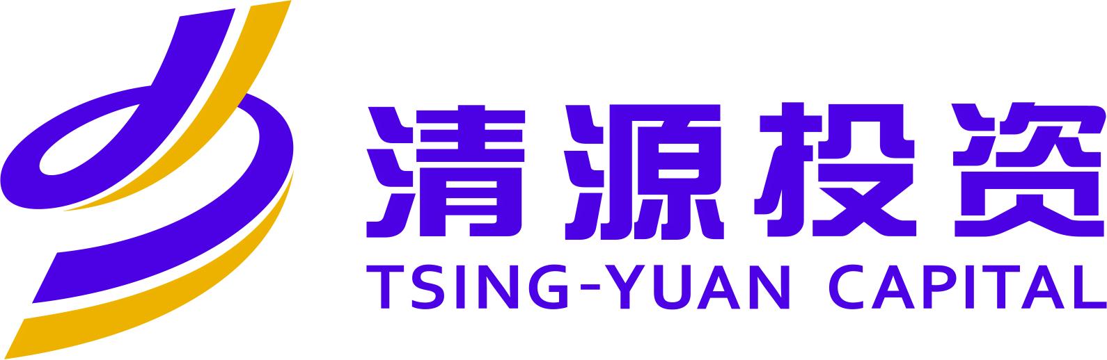 深圳清源创业投资管理公司