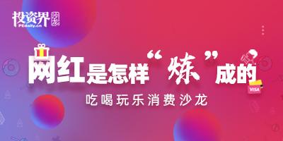"""投资界沙龙:网红是怎样""""炼""""成的"""