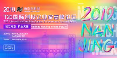 2019南京创新周T20国际创投企业家高峰论坛
