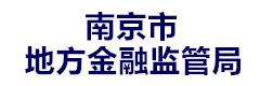 南京市地方金融监管局