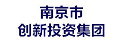 南京市创新投资集团