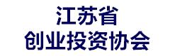 江苏省创业投资协会