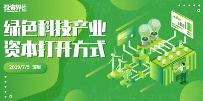 投资界沙龙-绿色科技产业资本打开方式