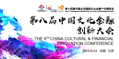 第八届中国文化金融创新大会