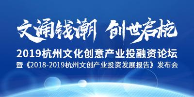2019杭州文化创意产业投融资论坛