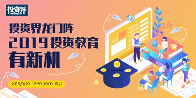 投资界龙门阵-2019投资教育有新机